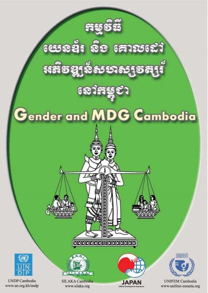GenderMDGCambodia_001