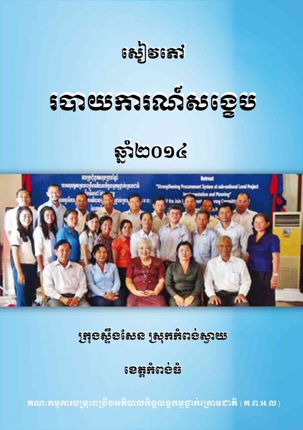 Cover-Annual-Photo-Report-SPSL-2014